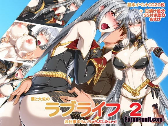 Selvaria Bles (Valkyria Chronicles) Hentai